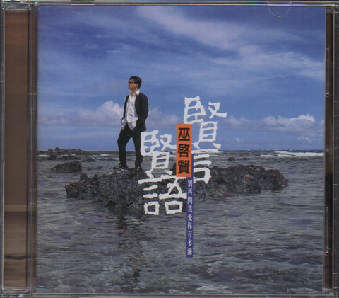 Eric Moo / 巫啟賢 - 賢言賢語 (Out Of Print) (Graded:NM/NM)