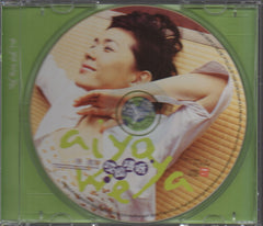 Stella Zhang Qing Fang / 張清芳 - 哎呦喂呀 (Out Of Print) (Graded:NM/EX)