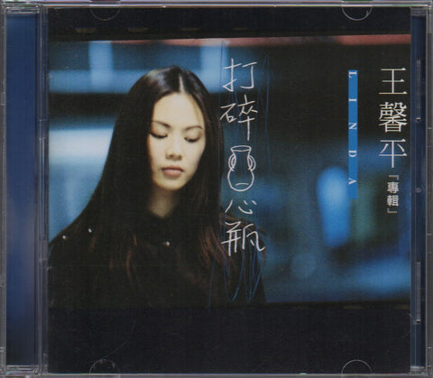 Linda Wong / 王馨平 - 打碎心瓶 (Out Of Print) (Graded:NM/EX)