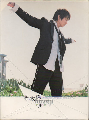 JJ Lin / 林俊傑 - 第二天堂 CW/Outer Box , Lack Lyrics (Out Of Print) (Graded:EX/EX)