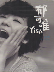 Yisa Yu / 郁可唯 - 藍短褲 (Out Of Print) (Graded:S/S)