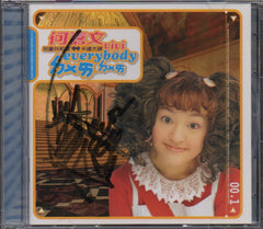 Vivi Ho / 何嘉文 - 兒童共和國'99卡通大碟 CW/Outer Box & Autographed(Out Of Print) (Graded:EX/EX)