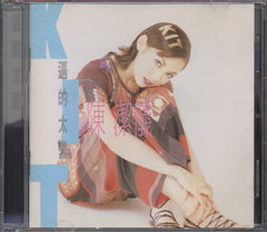 Kit Chan / 陳潔儀 - 逼的太緊 (Out Of Print) (Graded:EX/EX)