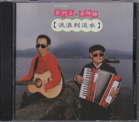 Jin Men Wang & Li Bing Hui / 金門王 & 李炳輝 - 流浪到淡水 (Out Of Print) (Graded:NM/NM)