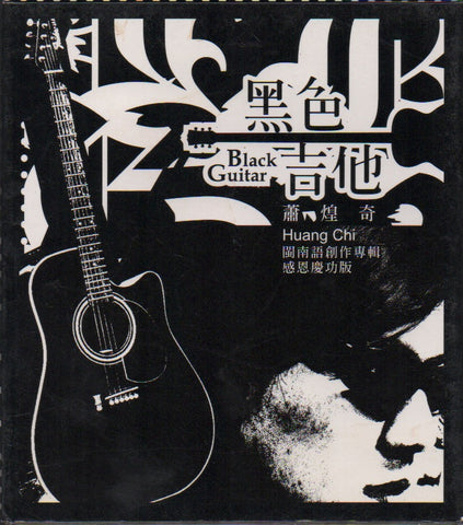 Xiao Huang Qi / 蕭煌奇 - 黑色吉他 (Out Of Print) (Graded:EX/NM)