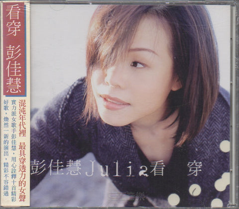 Julia Peng / 彭佳慧 - 看穿 (Out Of Print) (Graded:S/S)