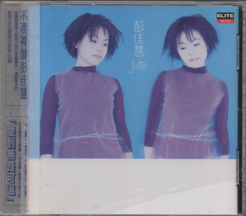 Julia Peng / 彭佳慧 - 同名專輯 (Out Of Print) (Graded:S/S)