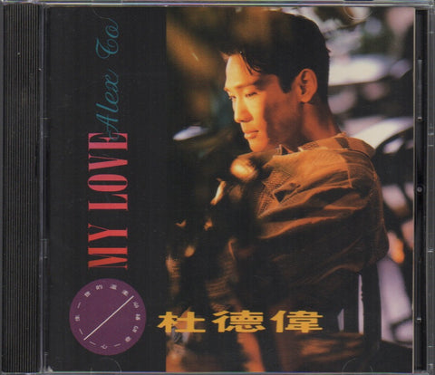 Alex To / 杜德偉 - My Love (Out Of Print) (Graded:NM/EX)