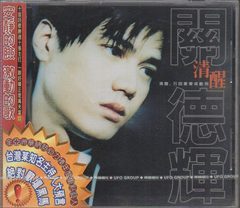 Guan De Hui / 關德輝 - 清醒 (Out Of Print) (Graded:S/S)