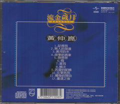 Huang Zhong Kun / 黃仲崑 - 流金歲月 (Out Of Print) (Graded:EX/EX)