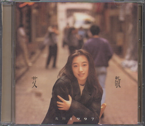 Ai Jing / 艾敬 - 我的1997 (Out Of Print) (Graded: NM/NM)