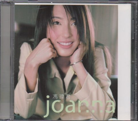 Joanna Feng Wei Jun / 馮瑋君 - Self Titled (Out Of Print) (Graded:NM/NM)