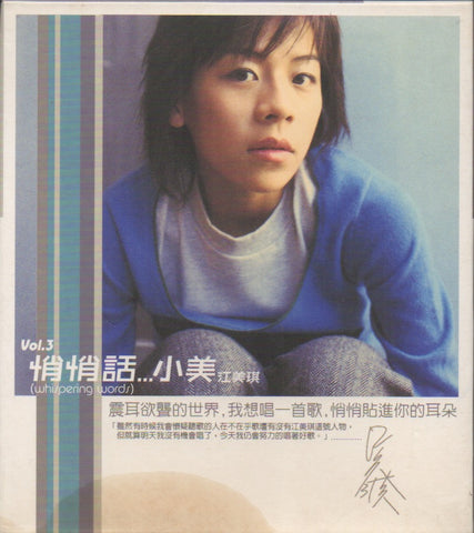 Maggie Chiang / 江美琪 - 悄悄話 CW/Box (Out Of Print) (Graded:EX/EX)