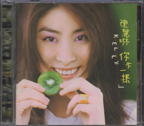 Kelly Chen Hui Lin / 陳慧琳 - 你不一樣 (Out Of Print) (Graded:EX/VG)