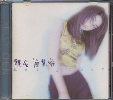 Kelly Chen Hui Lin / 陳慧琳 - 體會 (Out Of Print) (Graded:EX/VG)
