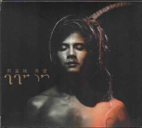 Aaron Kwok / 郭富城 - 渴望 CW/Outer Box & Booklet (Out Of Print) (Graded:NM/NM)