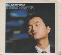 Zhang Ke Fan / 張克帆 - 寬頻情歌.寬頻克帆 (Out Of Print) (Graded:VG/EX)