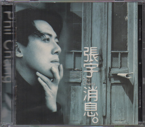 Phil Chang / 張宇 - 消息 (Out Of Print) (Graded:EX/EX)
