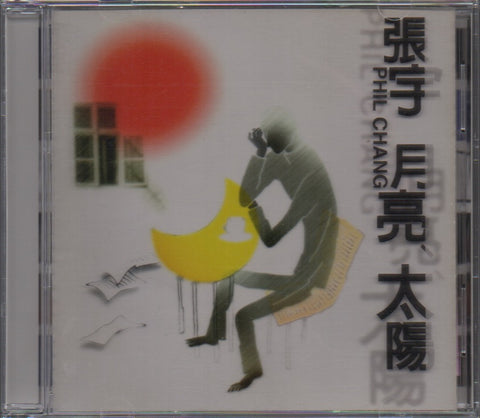 Phil Chang / 張宇 - 月亮, 太陽 (Out Of Print) (Graded:NM/NM)