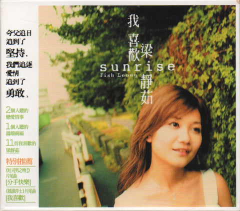 Fish Leong / 梁靜茹 - 我喜歡 Sunrise CW/Outer Box (Out Of Print) (Graded:NM/NM)
