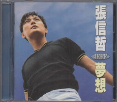 Jeff Chang / 張信哲 - 夢想 (Out Of Print) (Graded:NM/EX)