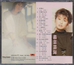 Diana Yang Lin / 楊林 - 精選 (Out Of Print) (Graded:NM/NM)