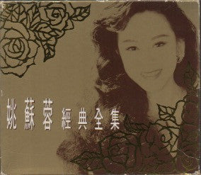 Yao Su Rong / 姚蘇蓉 - 經典全集 CW/Outer Box (Out Of Print) (Graded:EX/NM)
