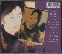 Dave Wang Jie / 王傑 - 忘記你不如忘記自己 (Out Of Print) (Graded:EX/EX)