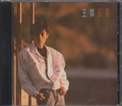 Dave Wang Jie / 王傑 - 孤星 (Out Of Print) (Graded: EX/EX)