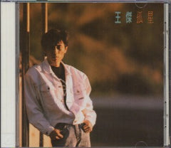 Dave Wang Jie / 王傑 - 孤星 (Out Of Print) (Graded: EX/NM)