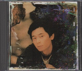 Dave Wang Jie / 王傑 - 封鎖我一生 (Out Of Print) (Graded:NM/NM)