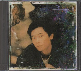 Dave Wang Jie / 王傑 - 封鎖我一生 (Out Of Print) (Graded:EX/EX)
