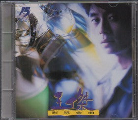 Dave Wang Jie / 王傑 - 影視金曲 (Out Of Print) (Graded:NM/NM)