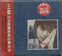 Dave Wang Jie / 王傑 - 鐵漢柔情 牛仔布版 CW/OBI & Booklet (Out Of Print) (Graded:NM/NM)