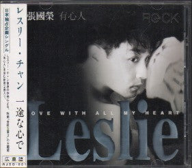 Leslie Cheung / 張國榮 - 有心人 EP CW/OBI (Out Of Print) (Graded:NM/NM)