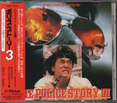 OST - 警察故事3 CW/OBI (Out Of Print) (Graded:NM/NM)