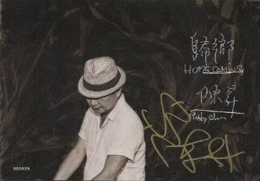 Bobby Chen Sheng / 陳昇 - 歸鄉 Autographed