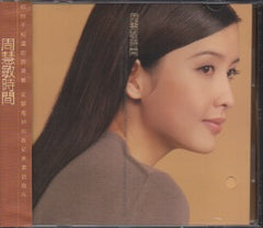Vivian Chow / 周慧敏 - 時間 CW/OBI (Out Of Print) (Graded:VG/NM)