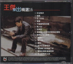 Dave Wang Jie / 王傑 - 傑出精選16 (Out Of Print) (Graded:EX/NM)