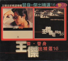 Dave Wang Jie / 王傑 - 全新精選專輯 替身.傑出精選16 CW/Outer Box (Out Of Print) (Graded:NM/NM)