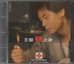 Dave Wang Jie / 王傑 - 希望之歌 Promo Single (Out Of Print) (Graded:EX/EX)