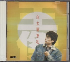 Dave Wang Jie / 王傑 - 向太陽怒吼 (Out Of Print) (Graded:VG/NM)