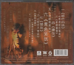 Dave Wang Jie / 王傑 - 啞巴的傑作 (Out Of Print) (Graded:EX/NM)