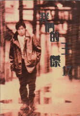 Dave Wang Jie / 王傑 - 我們的王傑17 (Out Of Print) (Graded:EX/NM)