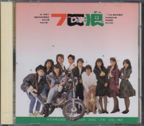 OST - 七匹狼 (Out Of Print) (Graded:NM/NM)