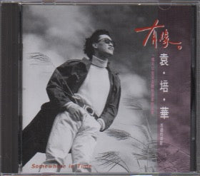 Yuan Pei Hua / 袁培華 - 有緣 (Out Of Print) (Graded:NM/NM)
