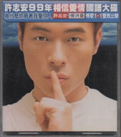 Andy Hui / 許志安 - 相信愛情 CW/Outer Box & OBI (Out Of Print) (Graded:EX/VG)
