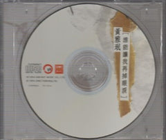 Huang Ya Min / 黃雅珉 - 誰能讓我再掉眼淚 CW/Outer Sleeve (Out Of Print) (Graded:VG/NM)