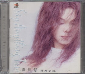 Julia Peng / 彭佳慧 - 說真心話 (Out Of Print) (Graded: VG/NM)