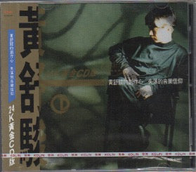 Huang Shu Jun / 黃舒駿 - 黃舒駿24k黃金CD版 (Out Of Print) (Graded:S/S)